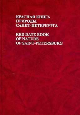 Красная книга Санкт-Петербурга